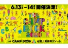 THE CAMPBOOK 2020 特別宿泊プラン